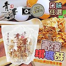 台東名產 青澤琪瑪酥220g  原味/黑糖/蔥蒜 蛋素  伴手禮 (購潮8)