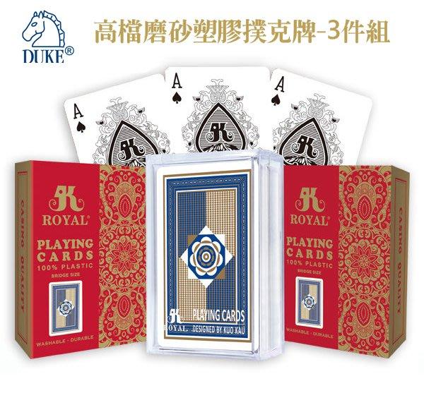 高檔磨砂塑膠撲克牌-3件組