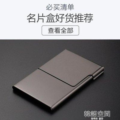 999名片夾 男式商務高檔時尚超薄簡約金屬不銹鋼訂製女士名片盒 韓語空間下單後請備註顏色尺寸