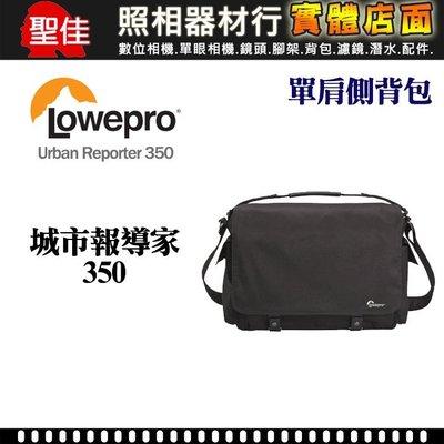 【現貨】Lowepro 羅普 Urban Reporter 350 城市報導家 單肩側背包 側背相機包