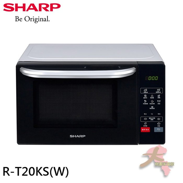 大桃園家電~SHARP 夏普 自動烹調快速加熱 20L 微電腦微波爐 R-T20KS(W)