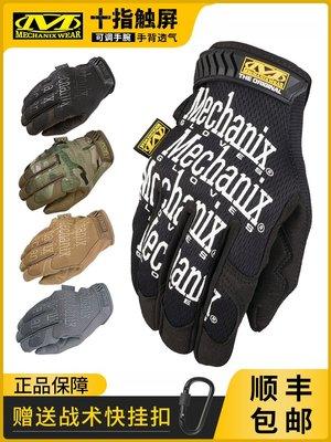 潮集韓品美國mechanix超級技師手套全指男Original基礎款防護騎行戰術手套