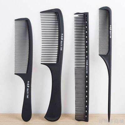 好物多商城 尖尾梳子美發專業理發梳子塑料平頭男士剪發梳子發型師專用蘋果梳