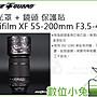 數位小兔【LIFE+GUARD Fujifilm XF 55-200mm F3.5-4.8 鏡頭 保護貼】一般款