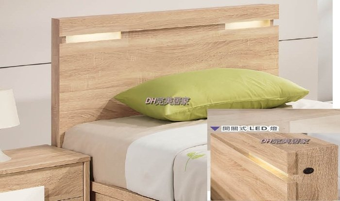 【DH】商品貨號VC109-3商品名稱莉絲5尺木面開關式LED燈床片。不含床底床頭櫃另計。備3.5尺6尺。主要地區免運費