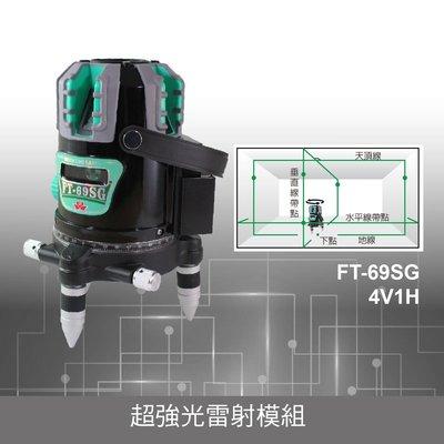 **觸控式** FT-69SG 高亮度LD真綠光5線5點(4V1H5P) 重力擺雷射水平儀