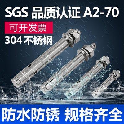 那家小屋-M12M14M16M20 304不銹鋼膨脹螺絲螺栓 加長拉爆 內膨脹管釘膨脹管(規格不同 價格不同)