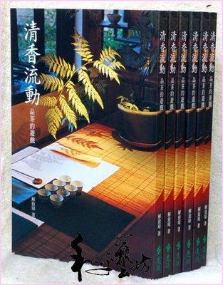 遠流出版~清香流動-品茶的遊戲原價$500元.特賣只要$400元