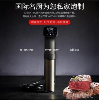 【獨家新品】低溫慢煮機丨美國Anova丨Pro丨四代防水專業商用低溫慢煮機分子料理1800W大功率YTL