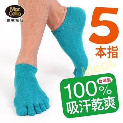 瑪榭 吸汗乾爽 純棉五趾船襪  男生女生五指襪 短襪