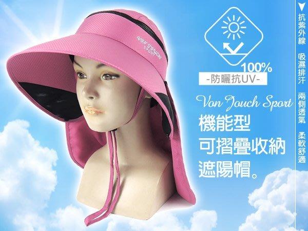 Von Touch 機能型抗UV可折疊收納-可拆型透氣全面防護系列(大面積抗防曬後披肩)遮陽帽-工作帽-玫瑰粉