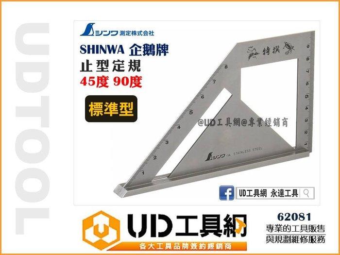 @UD工具網@日本 SHINWA 止型定規 45˚角度規 90˚ 角度尺 角規 木工直角 不鏽鋼 企鵝牌 62081
