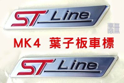Focus MK4 ST Line 葉子板 車身 標誌 / 車標 / LOGO ( MK3.5 RS )