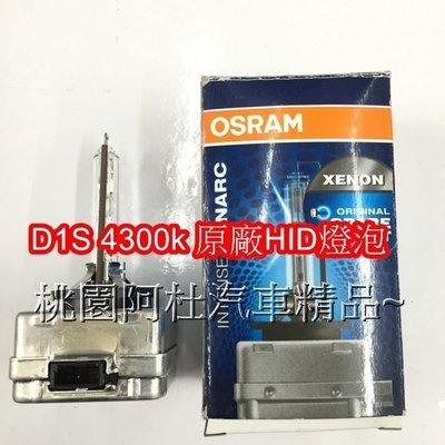 德國進口 歐司朗OSRAM HID D1S氙氣燈泡 4300K原廠色温ZAFRA grunder benz bmw