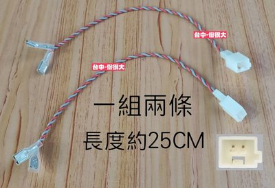 俗很大~豐田TOYOTA原廠門邊喇叭 無損喇叭插頭 喇叭線 2020年 5代 RAV4 前後門 都可以用