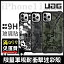 UAG 台灣公司貨 美國軍規防摔殼 iPhone 11 ...