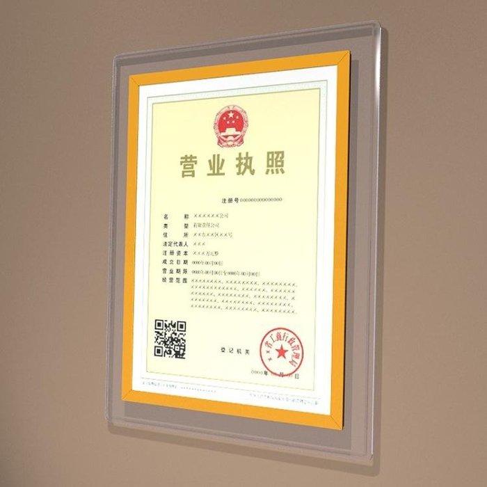 新版A3營業執照框 亞克力三證合一證照框A4獎狀證書相框掛牆塑料   全館免運