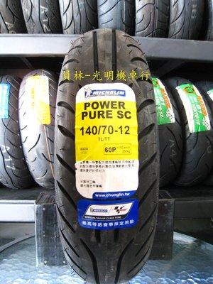 [彰化-員林] 米其林 複合胎 140/70/12 140-70-12 完工價2600元 Power Pure SC