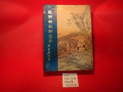 【愛悅二手書坊 H22-54】我們的故鄉宜興(民國64年12.1出版.初版.絕版書)