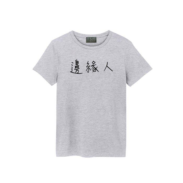 T365 邊緣人 T恤 男女皆可穿 多色同款可選 短T 素T 素踢 TEE 短袖 上衣 棉T