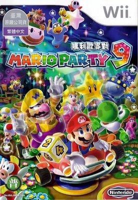 【二手遊戲】Wii 瑪利歐派對9 Mario Party 9 中文版 九成新【台中恐龍電玩】