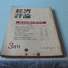 藍色小館7--------昭和55年3月.經濟評論