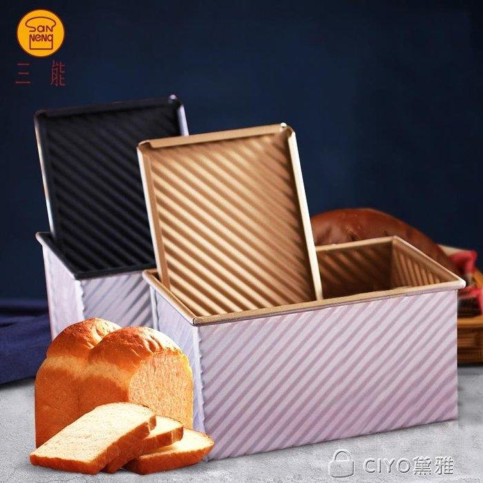 三能吐司盒模具 烤箱用面包土司盒波紋不粘帶蓋450g 烘焙工具套裝YYP