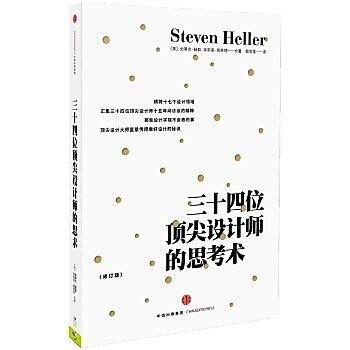 正版書籍  三十四位頂尖設計師的思考術(新版) - 史蒂文.郝勒,埃莉諾·佩蒂特 - 2016-07-31@ji87011 台北市