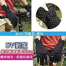 兔子媽媽(紫外線遮蔽率90%以上)詩情抗UV止滑手套(水玉點點蝴蝶節)抗紫外線手套。防曬 10601