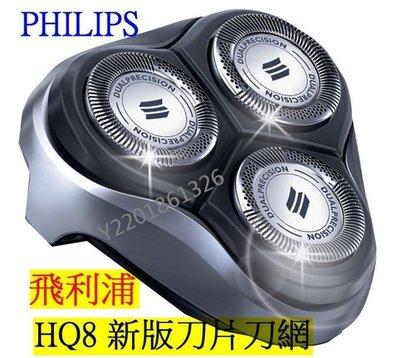 飛利浦 原廠 電鬍刀HQ8刀頭 (三片) 雙刀鋒刀片 HQ54 HQ57 HQ64 HQ9 適用HQ-8 低價促銷