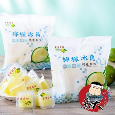 【喬大海鮮屋】老實農場-檸檬冰角 1袋...