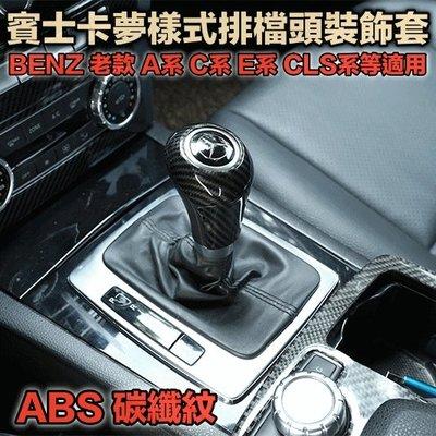 賓士老款A系C系E系專用 BENZ W203 W204 W211 卡夢樣式 排檔套 ABS 碳纖紋 排檔桿裝飾蓋 黏貼式