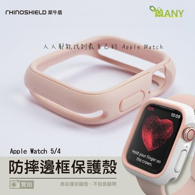 犀牛盾 Apple Watch 6/5/4 代(40mm/44mm) CrashGuard NX 防摔邊框保護殼 原廠貨