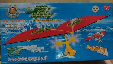 【WSN 06111】小號手 遙控傘翼 雙馬達滑翔飛機 冒險號 Risky