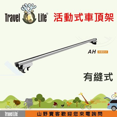 【山野賣客】Travel Life AH 直桿車專用125cm方管車頂架 適用鈴木 SUZUKI ESTEEM