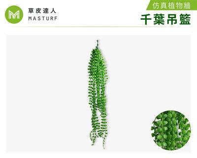 【草皮達人】千葉吊籃 仿真植物牆(180元/串,整箱10串特價1500含運 單串90cm)