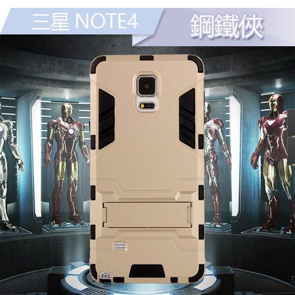 三星 Galaxy NOTE4 手機殼 防摔 全包 內軟殼 懶人支架 矽膠 N9100 保護套 外硬殼 鋼鐵人 │時光機