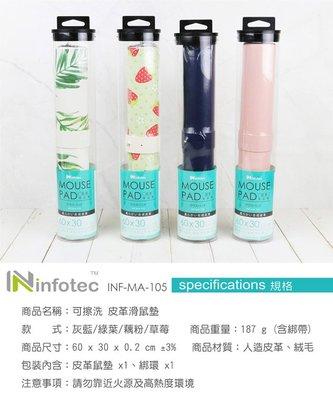 [哈GAME族] infotec 英富達 MA-105 超大皮革鼠墊 滑鼠墊 防水可擦洗 四色