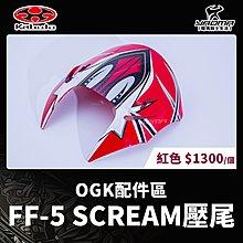 OGK 原廠配件 FF-5 FF5 SCREAM 紅色 壓尾 後導流 耀瑪騎士機車安全帽部品