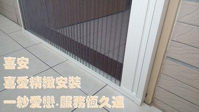 摺疊紗門 折疊紗窗 百頁隱藏式紗門 高品質 精緻服務