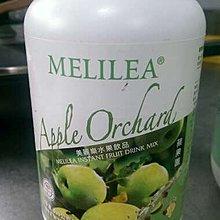 【1罐 面交就免運】美麗樂 維健寶 全素食 純素 即溶 自然 添加薑黃 維生素C 有機 微量元素 蘋果果汁 可面交