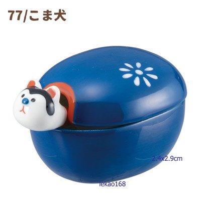 Decole concombre2020鄉土張子調味罐藍色賀新年快樂