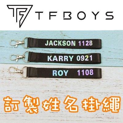 《城市購物》TFBOYS 姓名掛飾 手機吊飾 手機吊繩 鑰匙扣 王源 王俊凱 易烊千璽 訂製吊飾 客製化