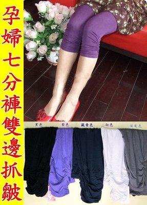 //紫綾坊//雙邊抓皺孕婦褲 七分褲 ...