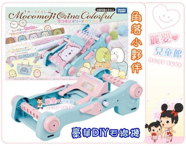 麗嬰兒童玩具館~TAKARA TOMY-角落生物-角落小夥伴 豪華DIY毛線機