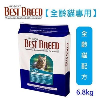 怪獸寵物 Baby Monster【貝斯比BEST BREED】全齡貓配方 6.8kg