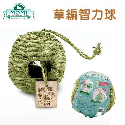 SNOW的家【訂購】美國摩米 MOMI 草編智力球 草編球 草玩具 (13920037