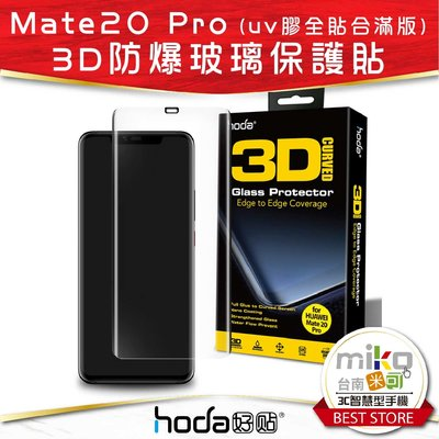 Hoda 華為 HUAWEI Mate 20 Pro 全配3D防爆9H鋼化玻璃保護貼【嘉義MIKO米可手機館】
