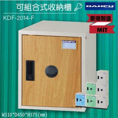 【限時促銷】大富 KDF-2014-F可組合式收納櫃 台灣製 置物櫃 鞋櫃 衣櫃 可組合 員工櫃 鐵櫃 置物 收納 可鎖