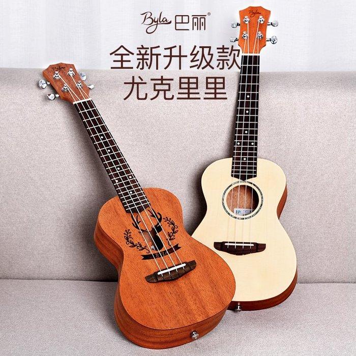 青歌樂坊byla尤克里里初學者學生成人女男23寸烏克麗麗入門26寸小吉他單板